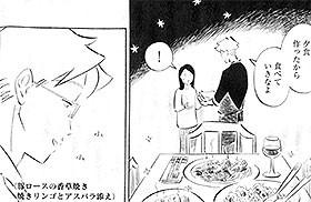 「A子さんの恋人」(近藤聡乃/KADOKAWA/エンターブレイン)3巻