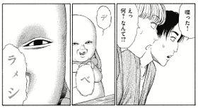 「ゴールデンゴールド」(堀尾省太/講談社)1巻より