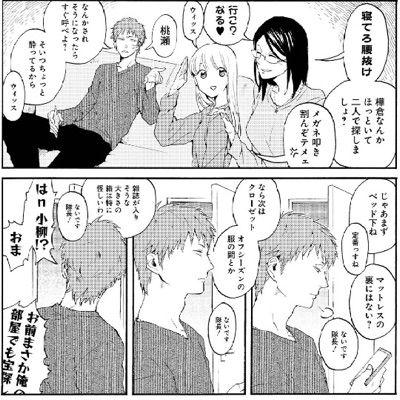 ヲタクに恋は難しい』(1巻)オタク同士のほのぼの恋愛  漫画は