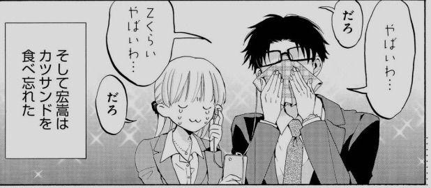 ヲタク に 恋 は 難しい 4 巻 無料 , uoronalduu\u0027s diary