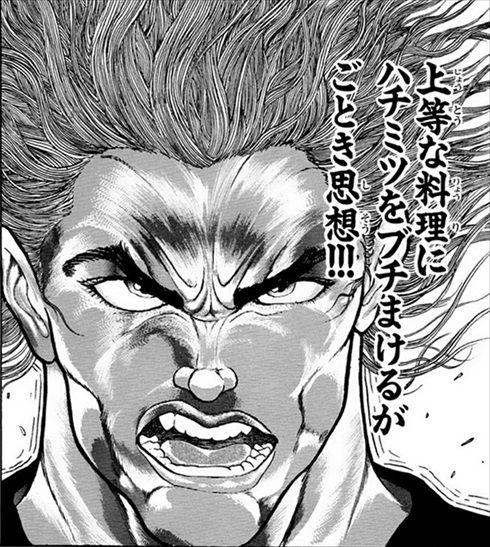 範馬勇次郎の画像 p1_22
