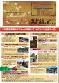 大仏鉄道イベント