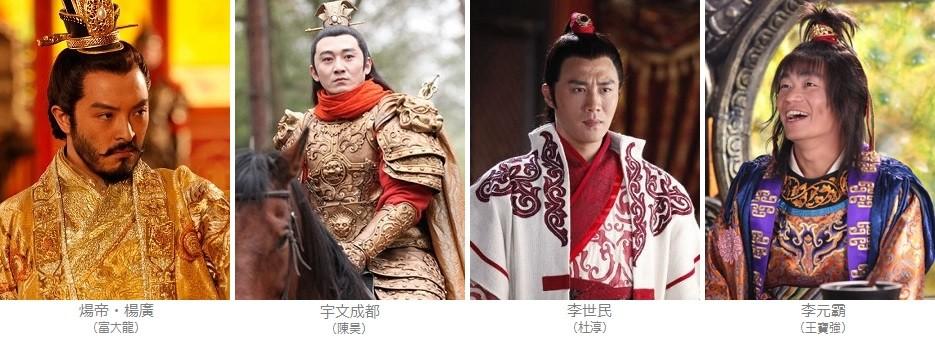 中国 ドラマ 隋唐 演義