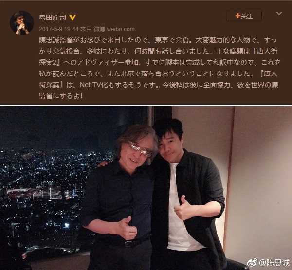 映画『僕はチャイナタウンの名探偵2』 : 東京倶樂部☆CLUB TOKYO