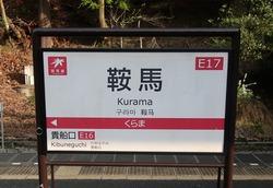 き・京都府(鞍馬駅2)