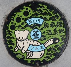 62・高山市9・旧上宝村