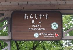 き・京都府(阪急嵐山駅2)
