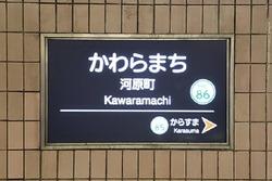 き・京都府(河原町駅2)