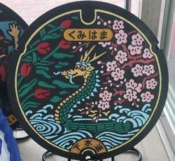25・京丹後市7・旧久美浜町)
