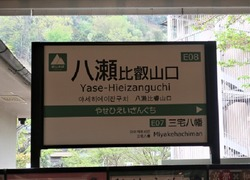 き・京都府(八瀬比叡山口駅2)
