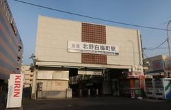 き・京都府(北野白梅町駅)