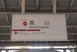 き・京都府(京福嵐山駅2)