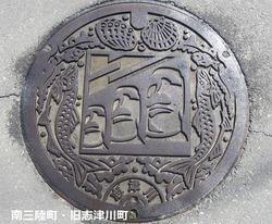 47・南三陸町・旧志津川町