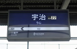 き・京都府(宇治駅2)