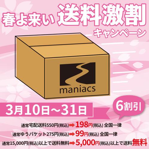 送料無料Blog_0310_31