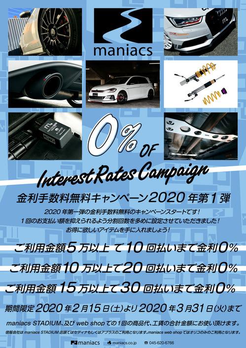 2020金利Blog_0214