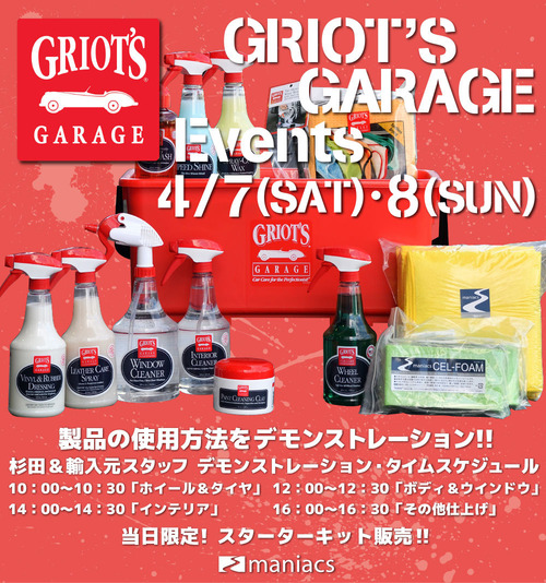 GRIOT'S_GARAGE_blog