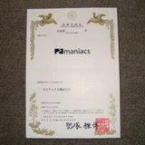 商標登録証01
