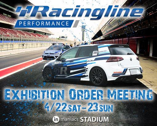 Racingline商談会blog