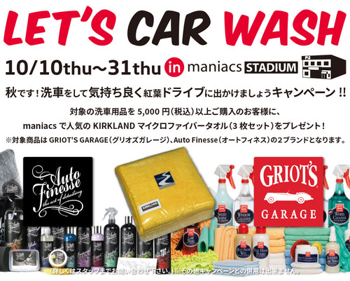 carwash_Blog