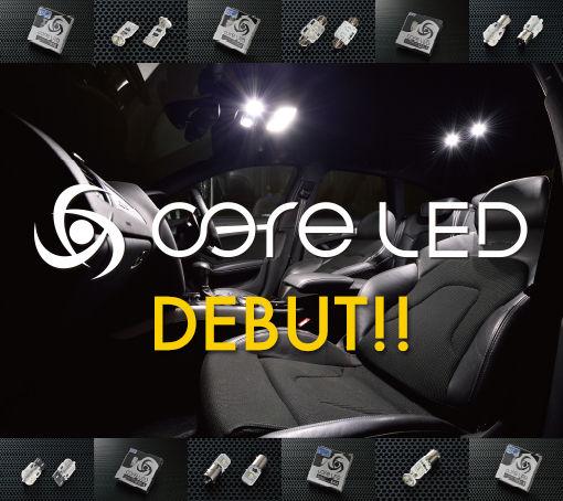coreLED_blog用