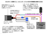 配線方法補足5