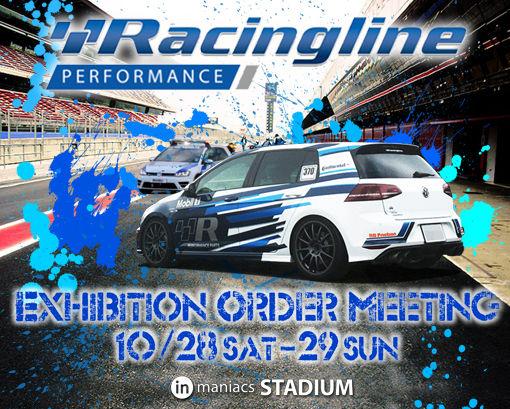 Racingline商談会blog_1010