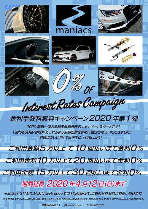 2020金利Blog_0331
