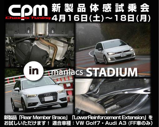新cpm体感試乗会バナー20160415