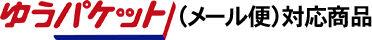 ゆうパケット(メール便)対応商品 ロゴ