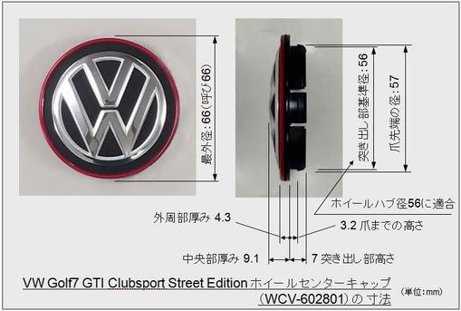 WCV-602801