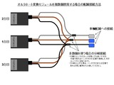 配線方法補足1