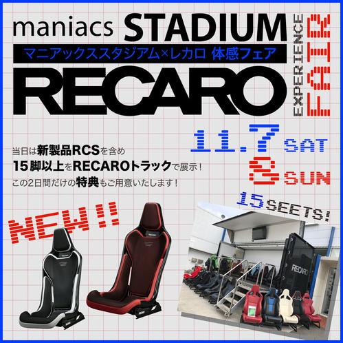 recaro_Blog (1)