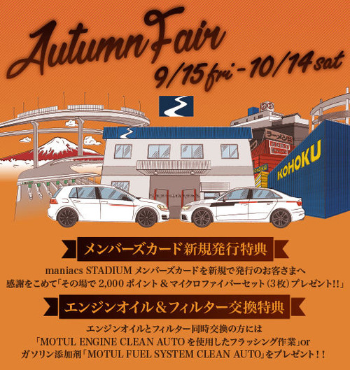 AutumnFair_blog