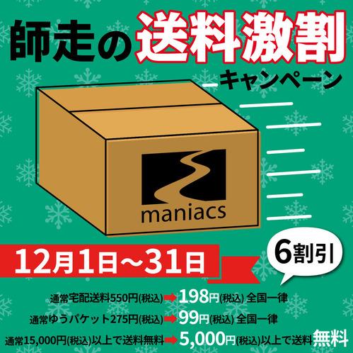 送料無料Blog_1126_03