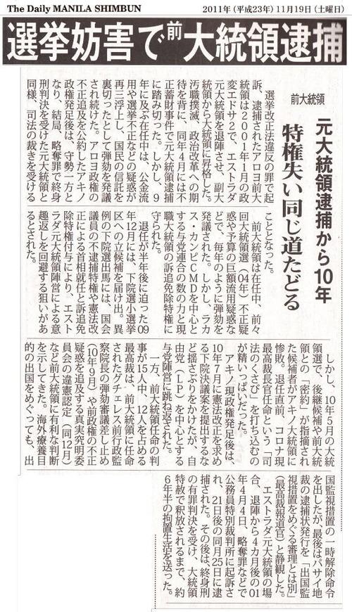 マニラ新聞2011年11月19日付