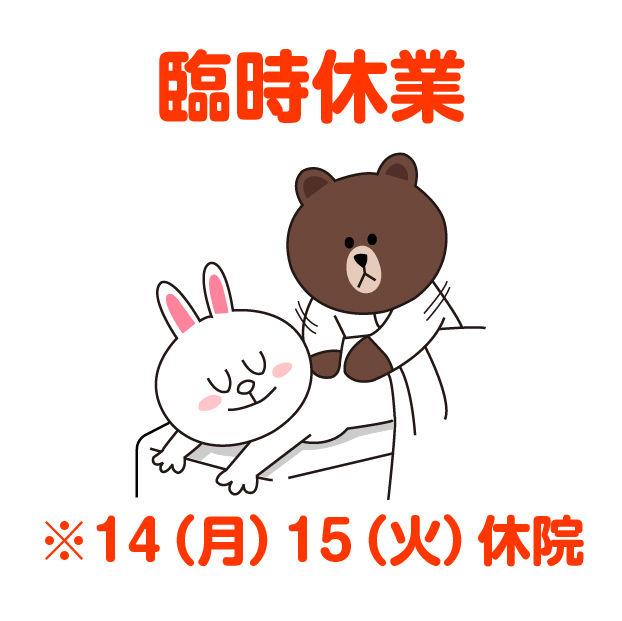 LINEでお知らせ整骨院2015-12