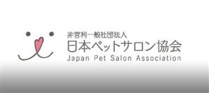 日本ペットサロン協会