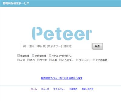 peteer