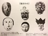 20120526_kaoawase