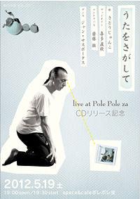 20120519_uta