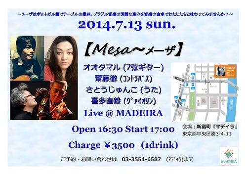 20140713_mesa