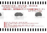 20120411_kurayami