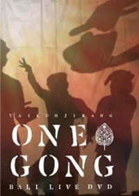 DVD_OneGong