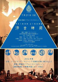 20130721_tj