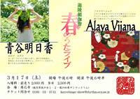 20120317_alayavijana