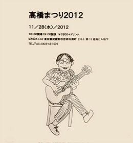 20121128_takahashifes