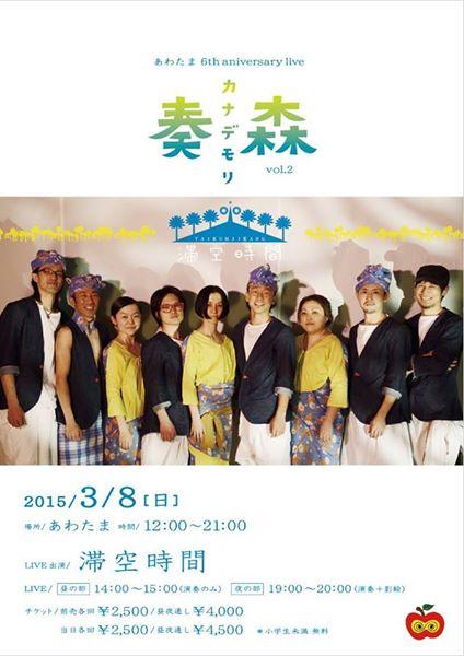 20150308_awatama