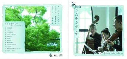 utawosagashite2012
