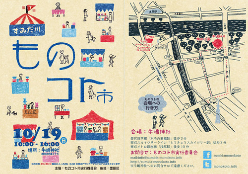 20140119_monokoto7